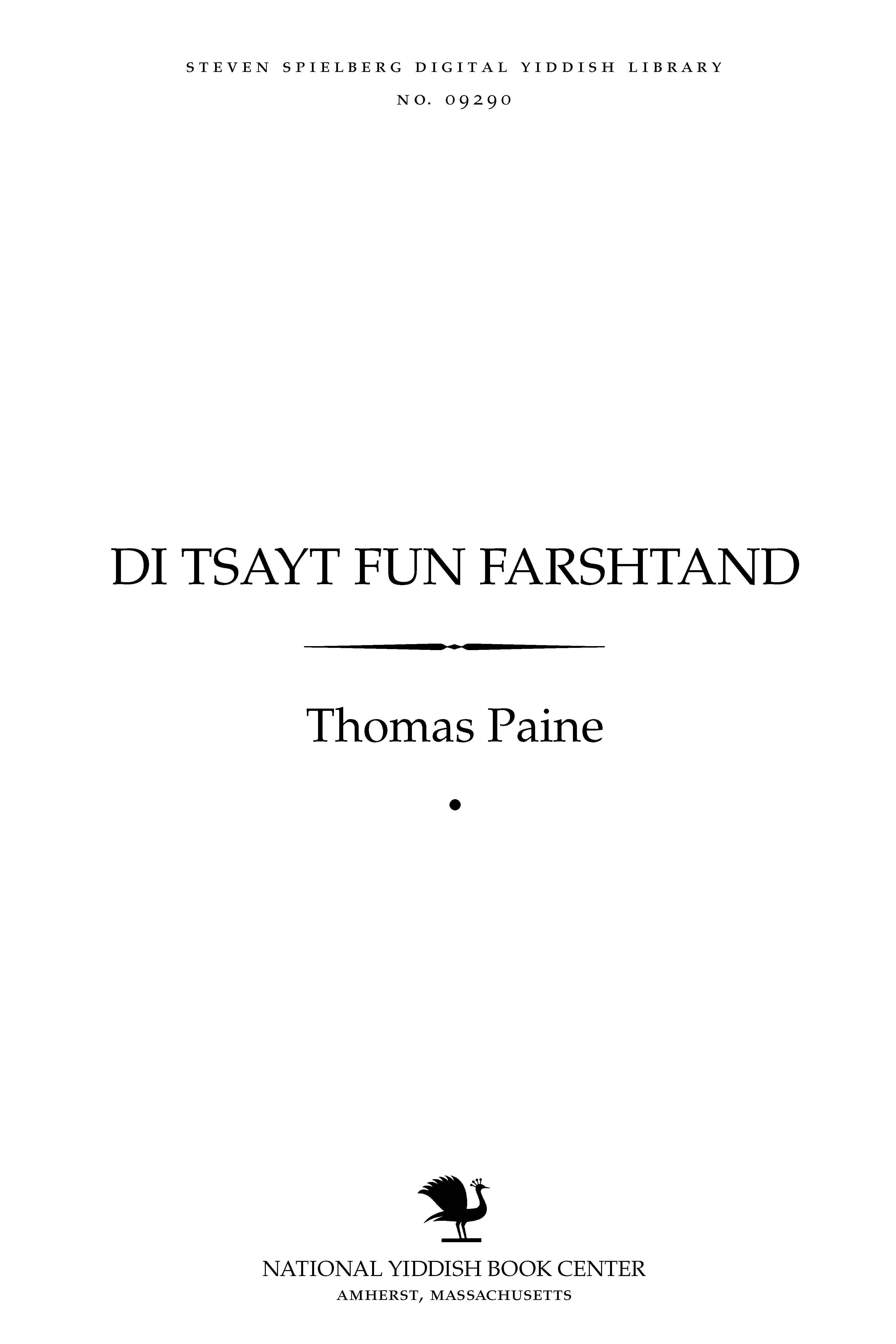 Cover of: Di tsayṭ fun farshṭand